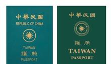 公布新版護照封面 政院:突顯「TAIWAN」提升辨識度