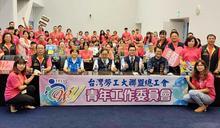 台灣勞工大聯盟培訓青年幹部 理事長陳瑞:工會年青化