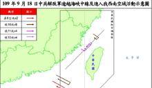 解放軍機飛越中線貼近新竹37浬 繼兩國論後最嚴重的軍事挑釁