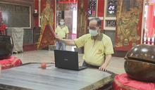 三級警戒禁止宗教集會 宮廟推「線上問事收驚」