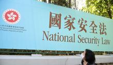【Yahoo論壇/陳少甫】台灣協助北京出檯港版國安法