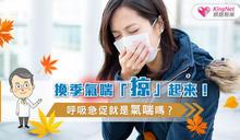 換季氣喘「掠」起來!呼吸急促就是氣喘嗎?