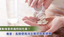 運動傷害有痛就要吃藥嗎?專家呼籲:消炎藥能降低疼痛但長期吃也有風險!