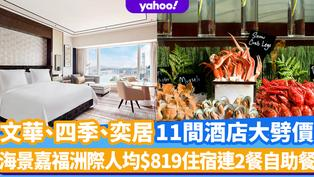 酒店優惠2021|11間酒店限時大劈價!文華東方人均$1,540歎埋米芝蓮晚餐、海景嘉福洲際人均$819住宿連2餐自助餐