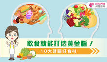 飲食就能打造黃金腦!10大健腦好食材