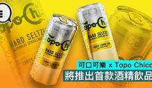 可口可樂 x Topo Chico 將推出首款酒精飲品