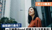 【至少2厘息】一文睇盡iBond 認購方法/注意事項!邊間銀行最抵?