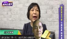 不只故宮國寶 葉毓蘭:央行黃金也是國民黨帶來應歸還