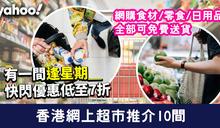 【網上超市】香港網上超市推介10間!全部免費送貨/快閃優惠低至7折/網購食材日用品