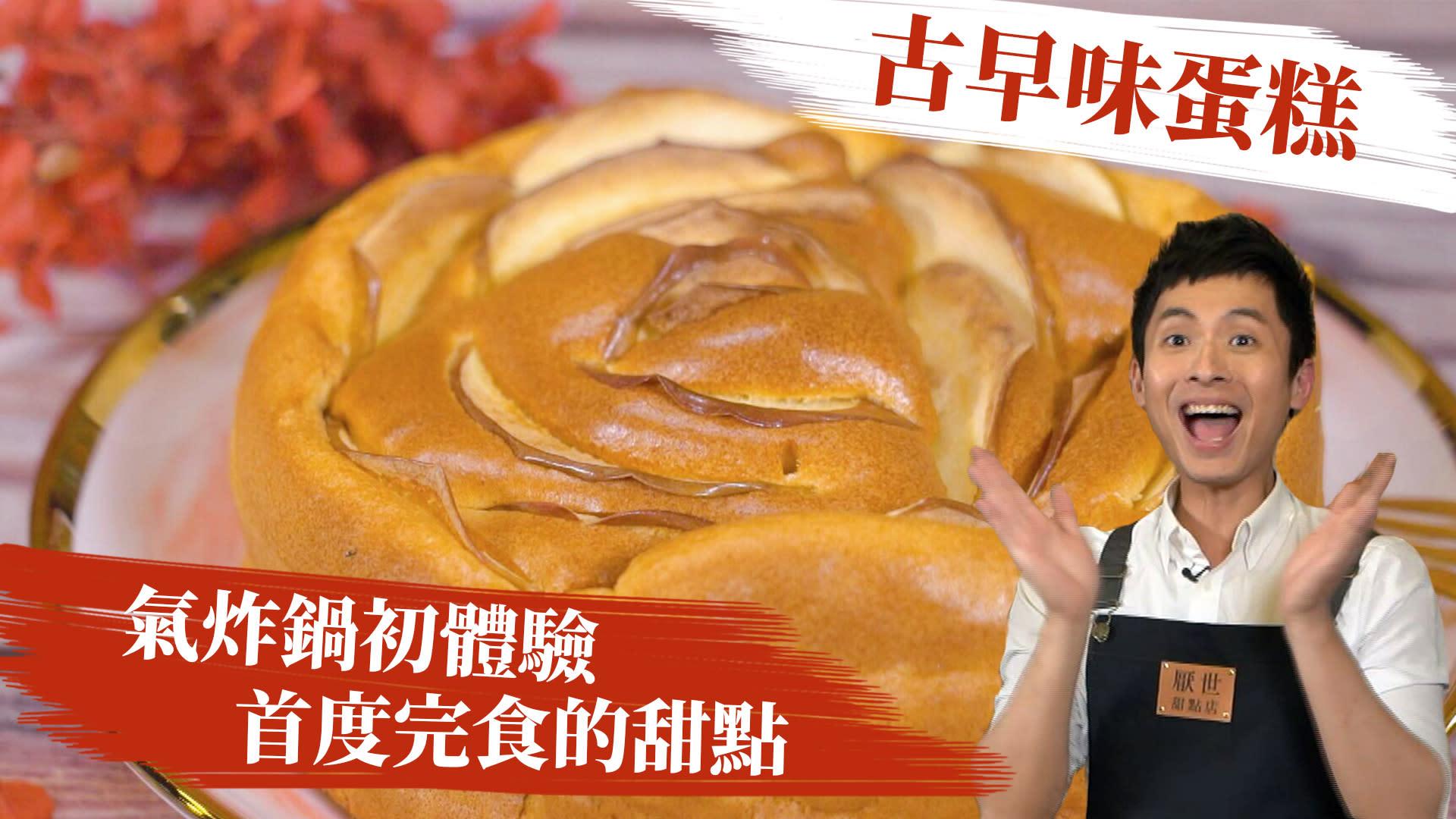 用氣炸鍋做古早味蛋糕 開播以來首次被完食?!【氣炸鍋出年菜】