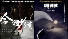 楊采妮、李李仁奇幻電影《嗨!神獸》入圍金馬!前導海報曝光