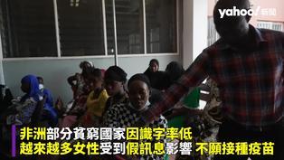 全球疫苗施打率最低 假訊息所害 非洲婦女懼接種將無法生育