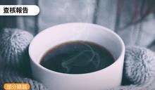 【部分錯誤】網傳「萬芳醫院的密招...喝溫熱開水再喝原味咖啡,流鼻水、打噴嚏、頭痛都慢慢不見了...咖啡可以加速排尿,把病毒從身體裏『洗』掉大部分...咖啡會讓免疫功能提振起來」?