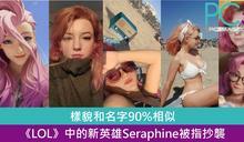 曾與拳頭公司員工交往,她指控《LOL》Seraphine人設抄襲她本人