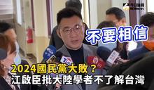 影/2024國民黨大敗?江啟臣批大陸學者不了解台灣