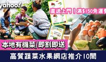 【網購蔬菜水果】高質蔬菜水果網店推介10間!滿$150免運費/本地有機菜/即割即送