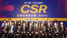 ESG綜合績效首獎得主》台泥、光寶、國泰金、瑞助營造、台灣大哥大、默克
