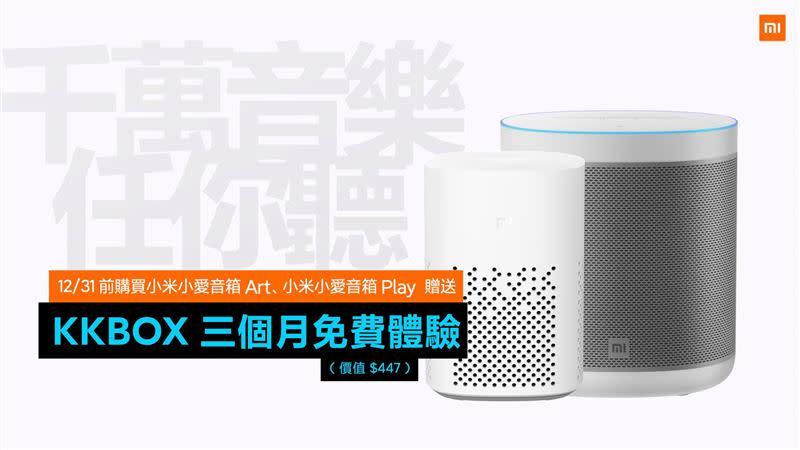 小米小愛音箱Art及小米小愛音箱Play享有三個月KKBOX免費體驗(圖/翻攝自小米台灣 Xiaomi Taiwan)