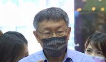 台北電台頻訪民眾黨幹部 柯文哲要處分