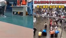 江蘇子公司爆羞辱員工釀2900人離職 和碩澄清:出勤正常