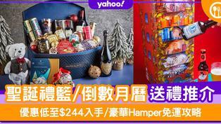 【聖誕禮盒2020】聖誕Hamper/倒數月曆送禮推介!優惠低至$244入手/豪華禮籃免運攻略