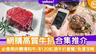 網購高質牛扒推介合集 必食南非農場和牛/$120紅酒牛扒套餐/免運攻略
