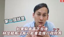 葉元之預測林佳龍的下一步:競選台北市長或等著接行政院長
