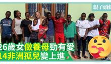 【人善心美】26歲女做養母勁有愛 14非洲孤兒變上進