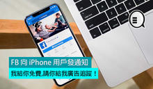 Facebook 向 iPhone 用戶發通知:我給你免費,請你給我廣告追蹤!