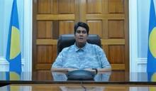 帛琉總統訪台行程曝 將搭旅遊泡泡首航返國