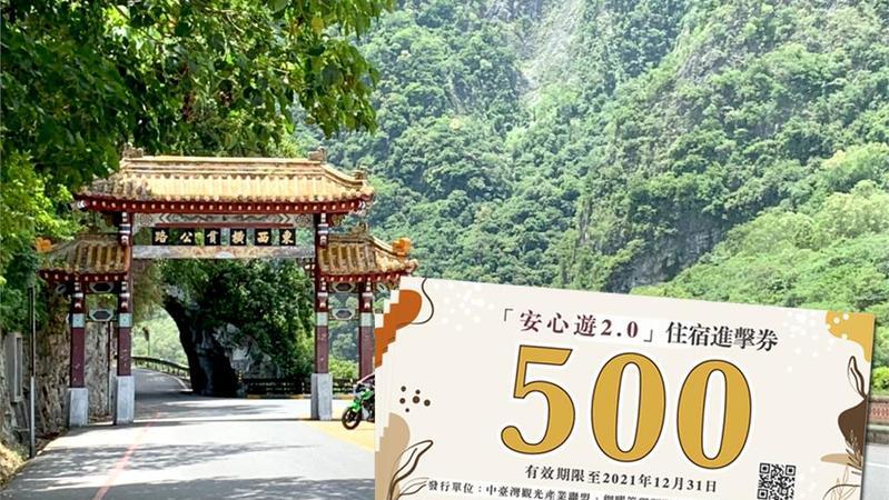 民間版住宿進擊券優惠500元,會刺激你去旅遊嗎?