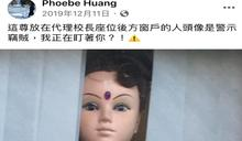 蕭敬騰母校假人當警衛淪鬼城 高教工會:禿鷹財團入主的惡果