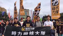 民進黨不再禮讓 時力插旗六都 理念能戰勝西瓜嗎?