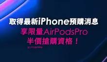 Apple iPhone 12系列台灣電信業者預購活動懶人包