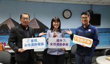 體育》台灣13個單位團體 與IWG簽署女性運動權益宣言
