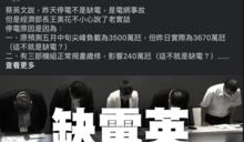 「跳電」不是「缺電」?羅智強:王美花昨天自己不小心說溜嘴!
