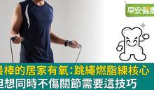 鍛鍊全身、強心肺也能健核心,韓國中醫師建議:4種人空手跳防傷關節