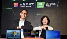 台灣大攜輝達推雲端遊戲平台 目標十年內市占突破5成