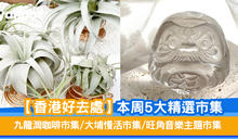 【香港好去處】本周5大精選市集 九龍灣咖啡市集/大埔慢活市集/旺角音樂主題市集