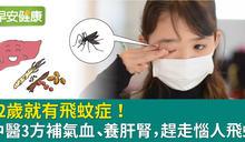 眼前飄黑影、老是眉骨脹痛…12歲竟確診飛蚊症,中醫建議這樣治