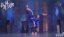 舞蹈比賽被舉高高 楊丞琳竟謊報體重