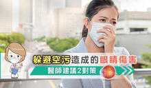 躲避空污造成的眼睛傷害,醫師建議2對策
