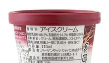 【2021開箱】推薦十大日本冰淇淋人氣排行榜