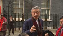 英向BNO港人提供移民新途徑 中國駐英大使館:將有力回應