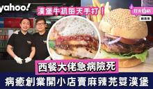 長沙灣美食│西餐大佬急病險死 病癒創業開小店賣麻辣芫荽漢堡