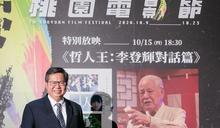 桃園市長鄭文燦擔任首映引言人 回憶90年代野百合學運與李登輝對話
