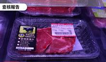 【錯誤】網傳「家樂福店員說:自從政府說開放瘦肉精美牛進口後,家樂福已經好幾個月沒進紐澳牛肉」?