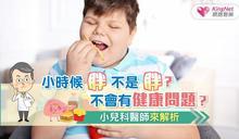 小時候胖不是胖?不會有健康問題?小兒科醫師來解析