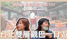 台北雙層觀光巴士 紅線一日吃玩攻略
