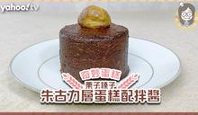 【蛋糕食譜】栗子榛子朱古力層蛋糕配拌醬 無麵粉、無牛油、無忌廉、無白砂糖製層次豐富朱古力蛋糕